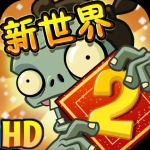 植物大战僵尸2中文高清版